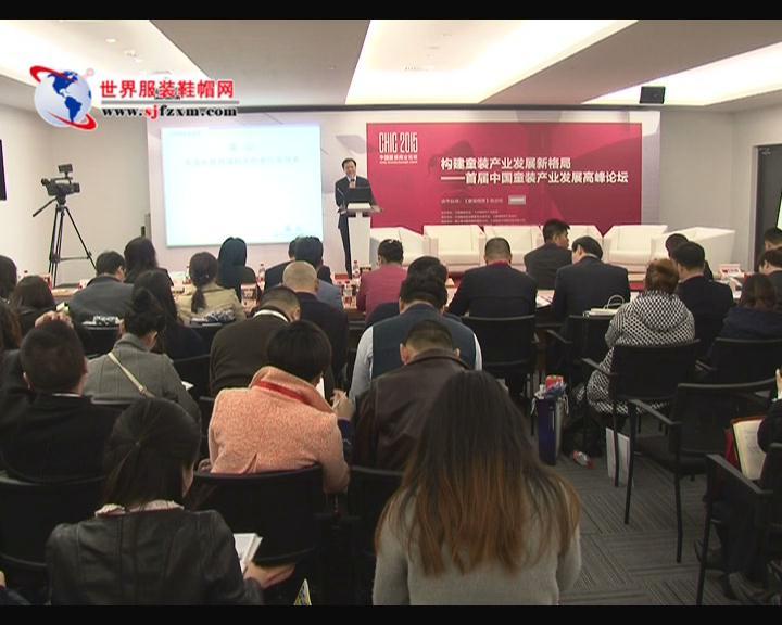 2015首届中国童装产业发展高峰论坛(下)