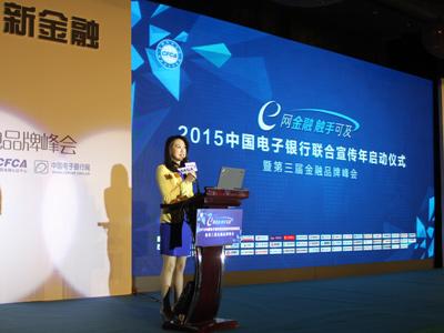 第三届金融品牌峰会在北京召开