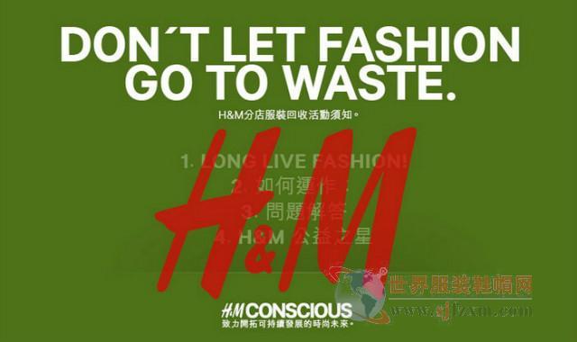 H&M致力环保旧衣回收资源再利用 加强再生能源利用率