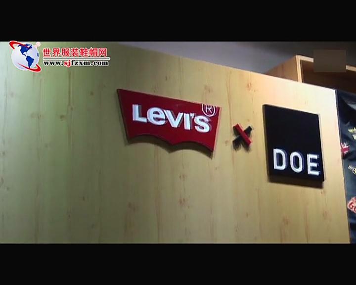 Levi's携手DOE中国第一家丹宁领袖合作店