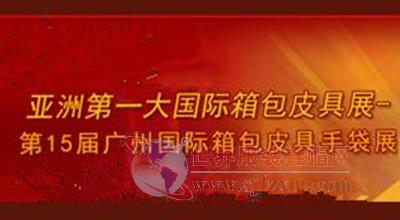 """""""韩国箱包手袋""""再次走进第15届广州国际箱包皮具手袋展"""