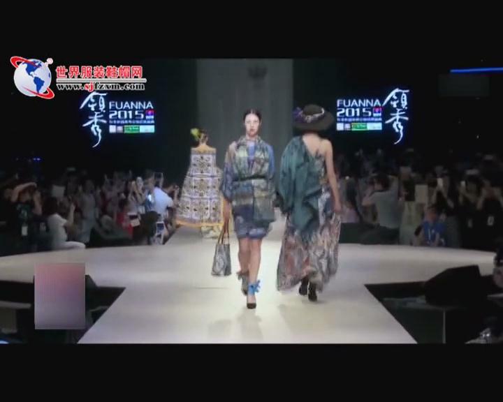 富安娜发布2015秋冬时尚新品