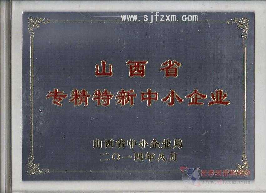 """太原任奥网络科技有限公司喜获""""山西省著名商标""""的荣誉"""