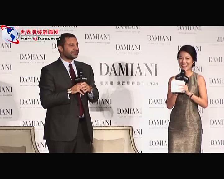 意大利顶级珠宝品牌Damiani玳美雅发布会