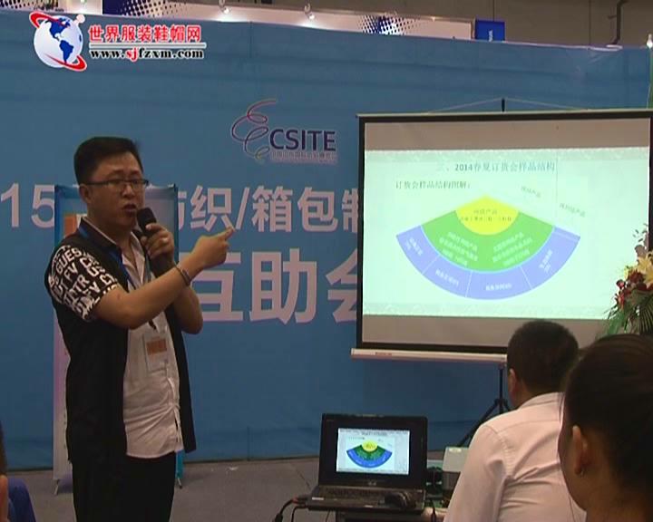 2015中国(山东)国际纺织博览会高峰交流论坛(中)