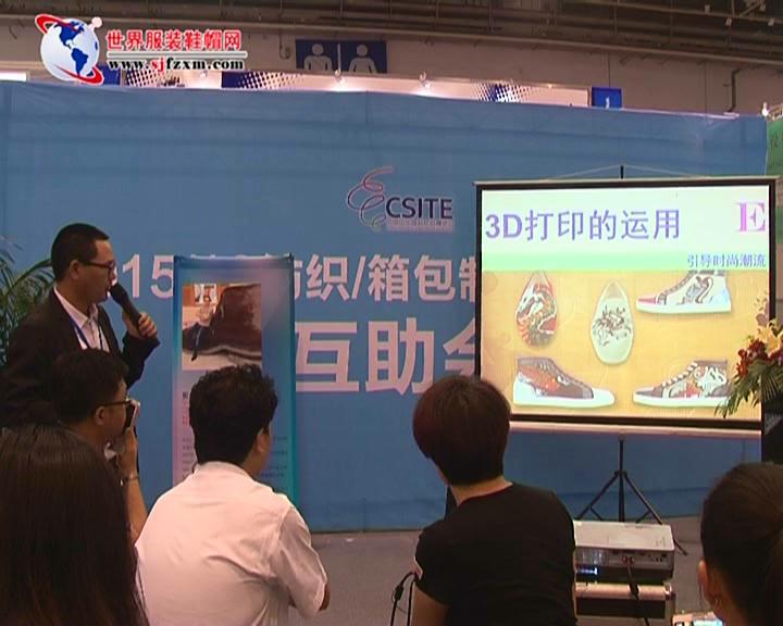 2015中国(山东)国际纺织博览会高峰交流论坛(下)