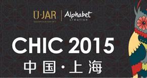 CHIC2015秋季展